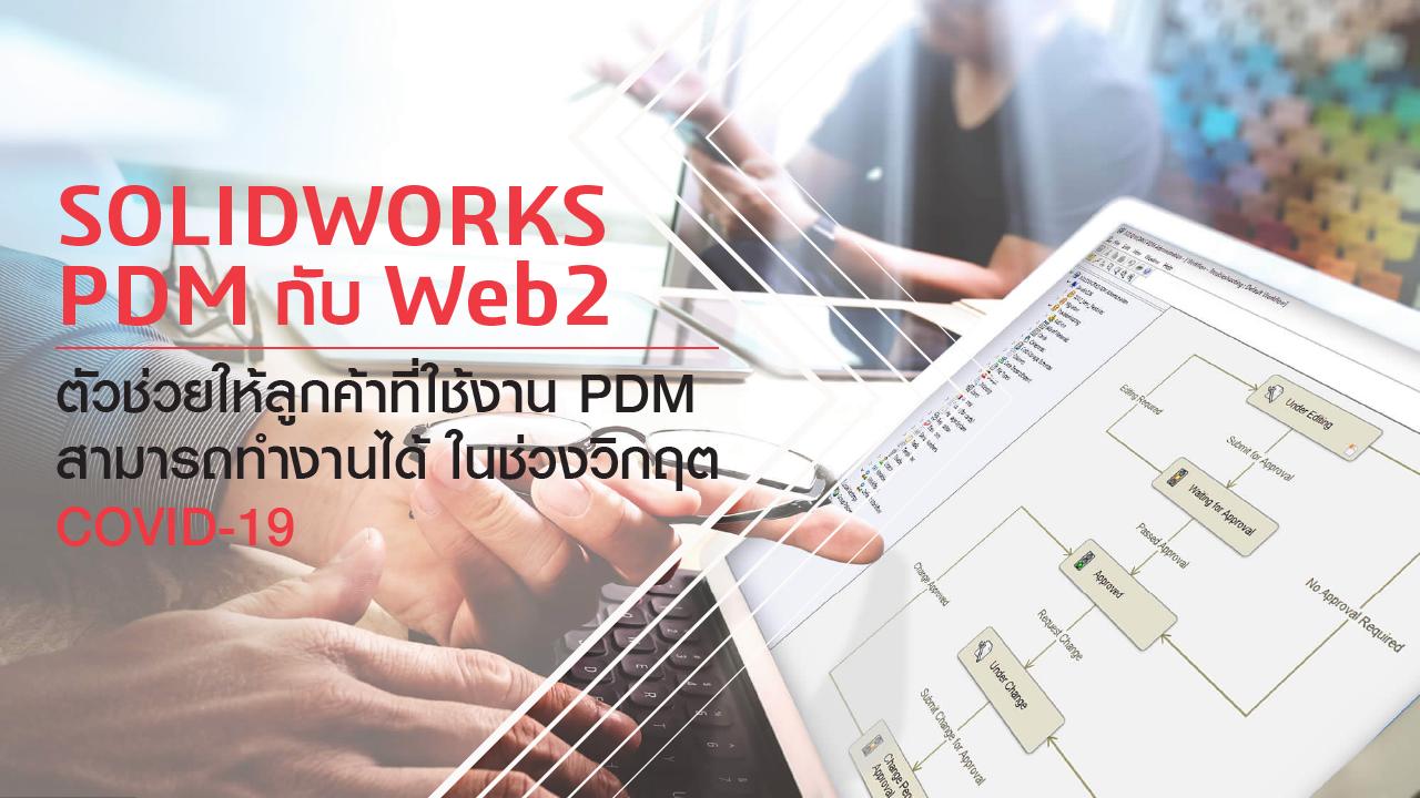 SolidWorks PDM กับ Web2 ตัวช่วยให้ลูกค้าที่ใช้งาน PDM สามารถทำงาน Work from Home ได้ ในช่วงวิกฤต COVID-19