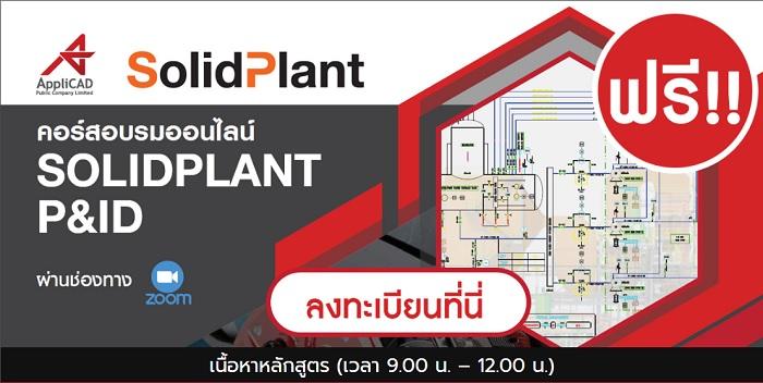 คอร์สอบรมออนไลน์ SolidPlant P&ID