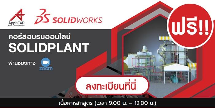 คอร์สอบรมออนไลน์ SolidPlant