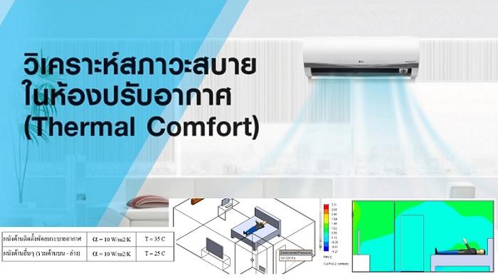 สอนวิเคราะห์สภาวะสบายในห้องปรับอากาศ (Thermal Comfort)