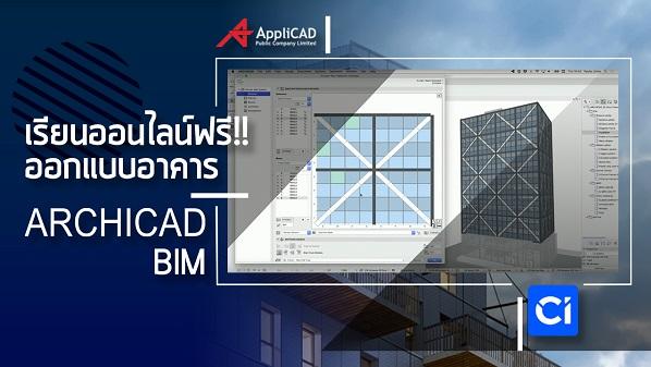 เรียนออนไลน์ฟรี!! ออกแบบอาคาร 3 มิติ (3D CAD) ด้วยโปรแกรม ARCHICAD BIM ไม่มีพื้นฐานก็สามารถออกแบบได้