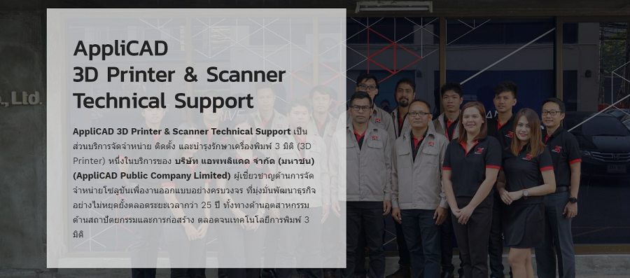 AppliCAD 3D Printer & Scanner Technical Support