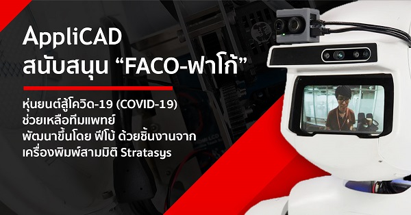 """AppliCAD สนับสนุน """"FACO-ฟาโก้"""" หุ่นยนต์สู้โควิด-19 (COVID-19) ช่วยเหลือทีมแพทย์ พัฒนาขึ้นโดย ฟีโบ้ ด้วยชิ้นงานจากเครื่องพิมพ์สามมิติ Stratasysพทย์ พัฒนาขึ้นโดย ฟีโบ้"""