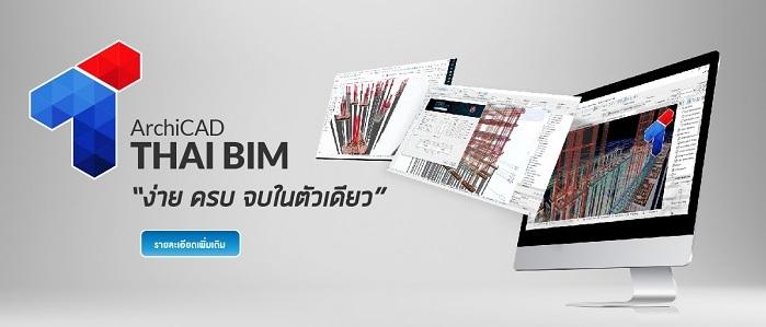 ArchiCAD THAI BIM ง่าย ครบ จบในตัวเดียว