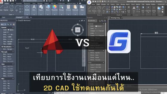 AutoCAD VS GstarCAD เทียบการทำงานที่เหมือนกันของ 2D CAD ใช้ทดแทนกันได้