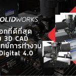 SOLIDWORKS 3D CAD ทางเลือกที่ดีที่สุด สำหรับการทำงานในยุค Digital 4.0