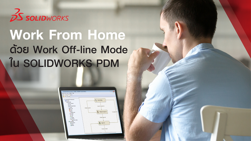 SOLIDWORKS PDM Work from Home ด้วยโหมด Work Off-line Mode