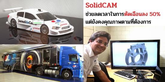 SolidCAM ช่วยลดเวลาในการตัดเฉือนลง 50% แต่ยังคงคุณภาพตามที่ต้องการ