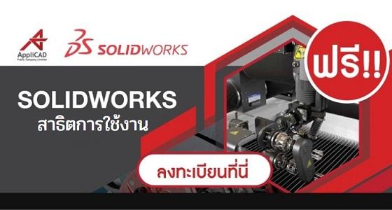 สาธิตการใช้งานโปรแกรม SOLIDWORKS