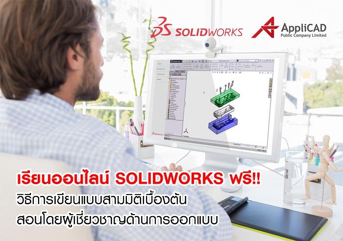 เรียนออนไลน์ SOLIDWORKS สอนการสร้างชิ้นงาน (Part), การสร้างชิ้นงานประกอบ (Assembly), การสร้างเอกสารแบบสั่งงาน (Drawing) จาก 3D Model