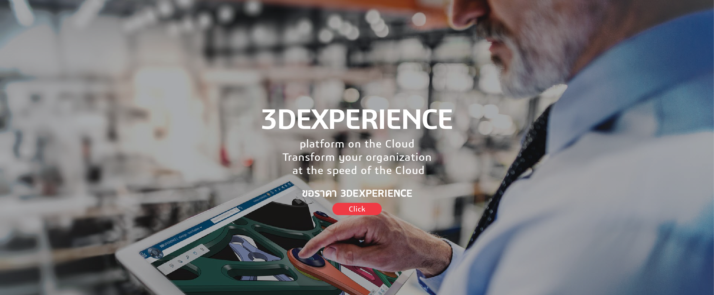 3DEXPERIENCE platform on the Cloud Transform your organization at the speed of the Cloud