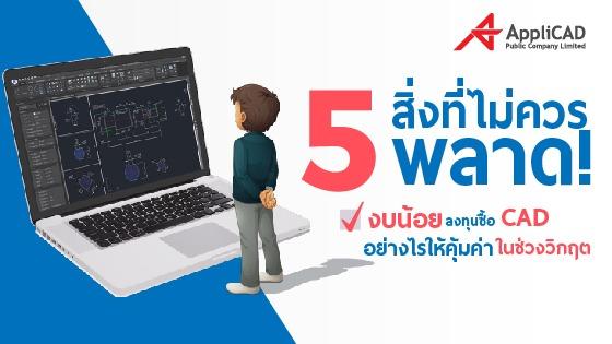 5 สิ่งที่ไม่ควรพลาด! งบน้อย ลงทุนซื้อ CAD อย่างไรให้คุ้มค่า ในช่วงวิกฤต