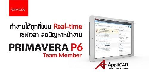 Oracle Primavera P6 - Team Member ทำงานได้ทุกที่แบบ Real-time เซฟเวลา ลดปัญหาหน้างาน