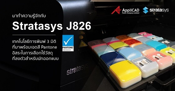 Stratasys J826 – 3D Printing Pantone