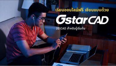 เรียนออนไลน์ฟรี เขียนแบบด้วย GstarCAD 2D CAD สำหรับผู้เริ่มต้น (Free Training Basic CAD
