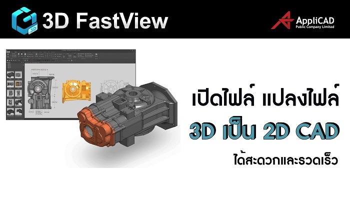 3D CAD Viewer เปิดไฟล์ แปลงไฟล์จาก 3D เป็น 2D CAD ได้สะดวกและรวดเร็ว