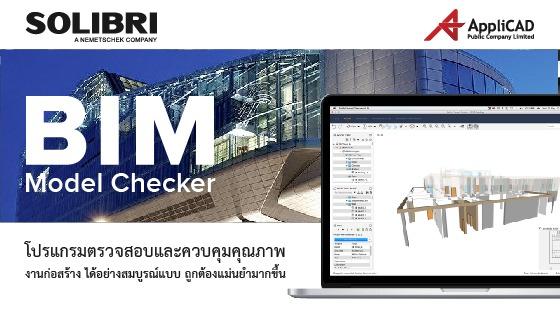 BIM Model Checker ตรวจสอบและควบคุมคุณภาพ