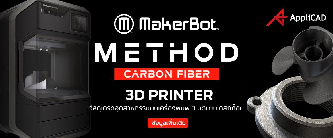 Makerbot Method 3D Printer Carbon Fiber