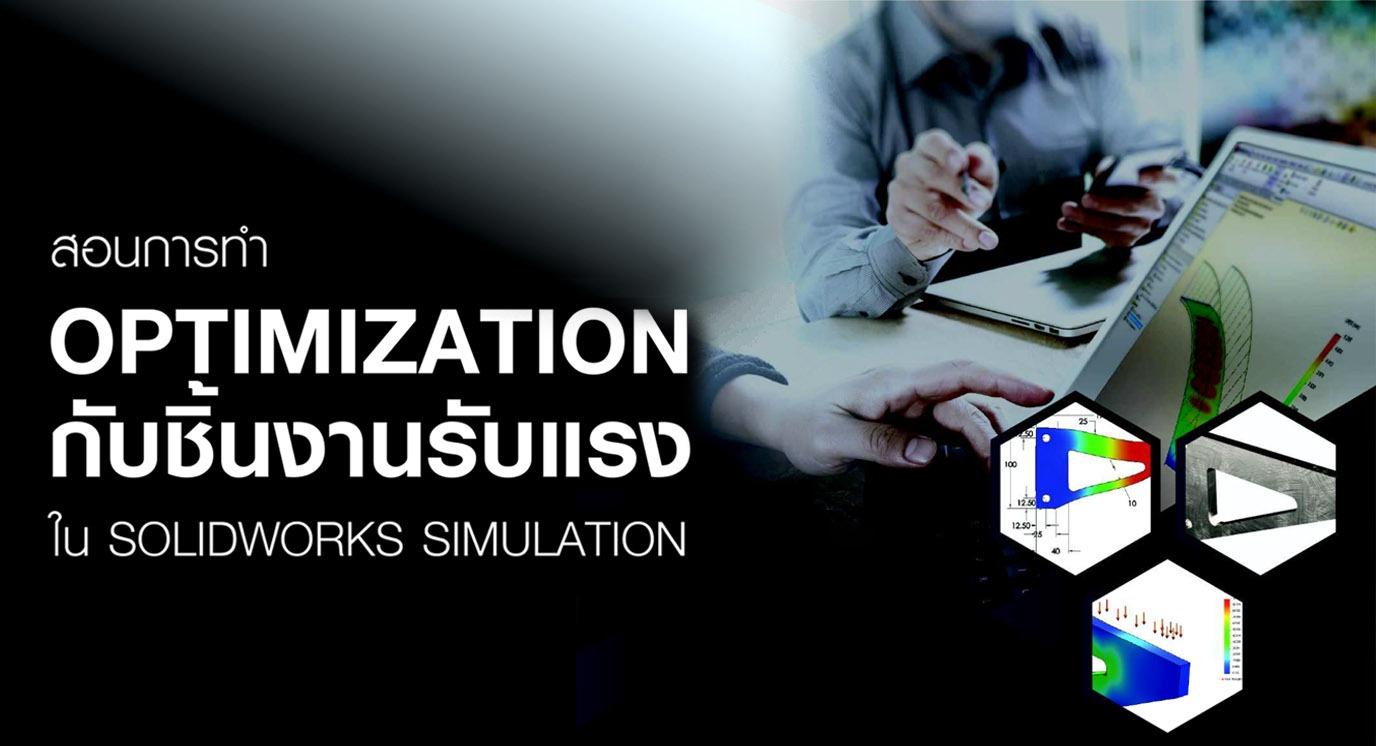 Optimization กับชิ้นงานรับแรง SOLIDWORKS Simulation