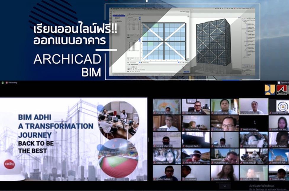 แอพพลิแคด หนุนกระทรวงโยธาอินโดฯ จัดสัมมนา BIM พัฒนาวงการก่อสร้างรับยุค New Normal ประสบความสำเร็จเข้าร่วมกว่า 1,000 คน