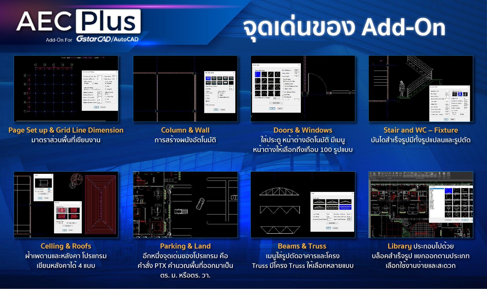 จุดเด่น Add on AECPlus for CAD
