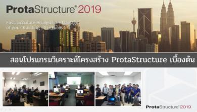 สอนโปรแกรมวิเคราะห์โครงสร้าง Prota Structure เบื้องต้น