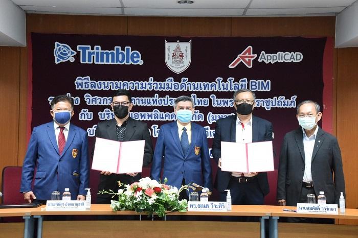 แอพพลิแคด-วสท.เซ็น MOU ผนึกความร่วมมือพัฒนาอุตสาหกรรมก่อสร้างไทย