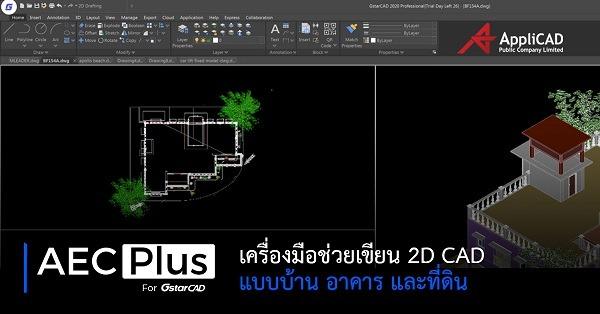 AECPlus เครื่องมือช่วยเขียนแบบ 2D CAD แบบบ้าน อาคาร และที่ดิน