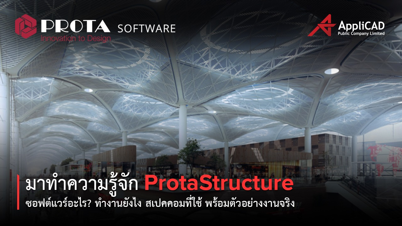 ProtaStructure วิเคราะห์ออกแบบโครงสร้าง ทำงานยังไง สเปคคอมที่ใช้ พร้อมตัวอย่างงานจริง