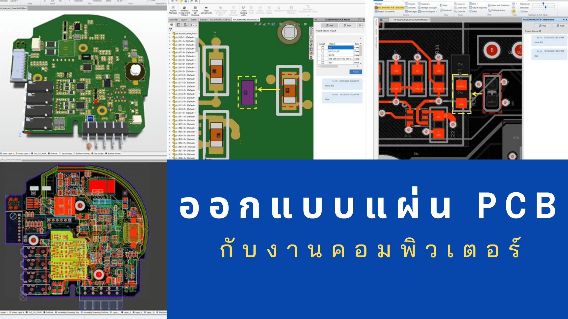 ออกแบบแผ่น PCB แผงวงจรอิเล็กทรอนิกส์ กับเครื่องคอมพิวเตอร์ ด้วย SOLIDWORS PCB