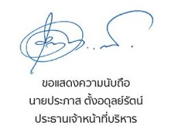 signature-from-the-president