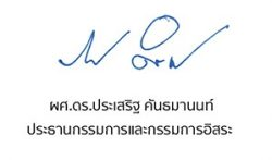 signature_from_chairman