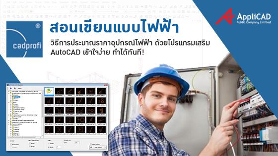 สอนเขียนแบบไฟฟ้า วิธีการประมาณราคาอุปกรณ์ไฟฟ้า ด้วยโปรแกรมเสริม AutoCAD เข้าใจง่าย ทำได้ทันที!