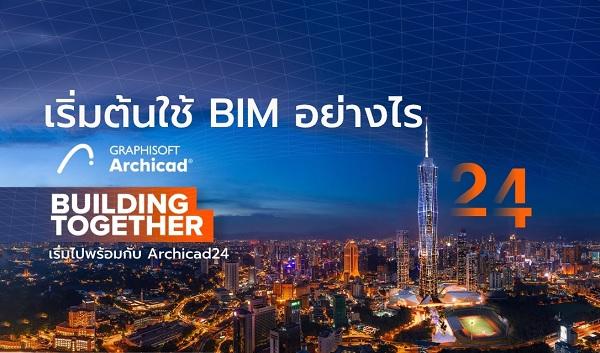 """เริ่มต้นใช้ BIM อย่างไร """"Building Together"""" เริ่มไปพร้อมกับ Archicad24"""