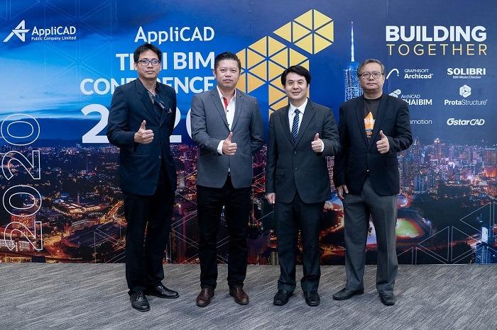 พัฒนาองค์ความรู้ เติมเต็มมาตรฐาน ออกแบบก่อสร้างไทยด้วย BIM ในงาน AppliCAD THAIBIM Conference 2020