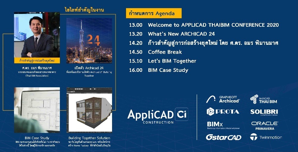 APPLICAD THAIBIM CONFERENCE 2020