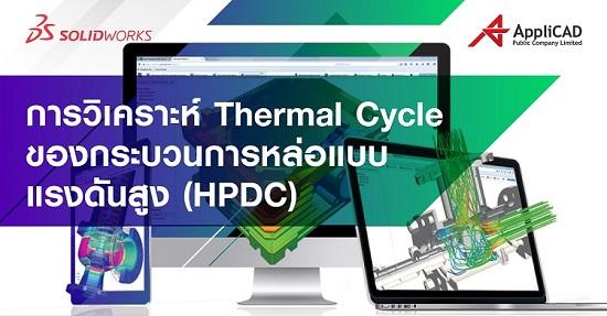 การวิเคราะห์ Thermal Cycle ของกระบวนการหล่อแบบแรงดันสูง (HPDC)