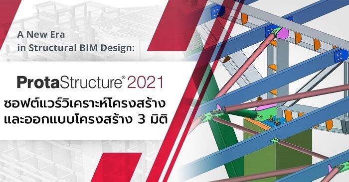 What's New ProtaStructure 2021 ซอฟต์แวร์วิเคราะห์โครงสร้าง และออกแบบโครงสร้าง 3 มิติ