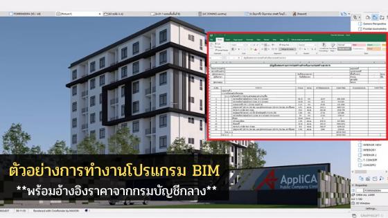 ตัวอย่างการทำงานโปรแกรม BIM พร้อมทั้งการอ้างอิงราคาจากกรมบัญชีกลาง