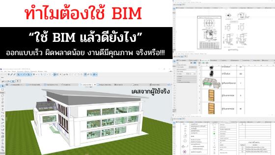 """ทำไมต้องใช้ BIM """"ใช้ BIM แล้วดียังไง"""" ออกแบบเร็ว ผิดพลาดน้อย งานดีมีคุณภาพ จริงหรือ!!!!"""