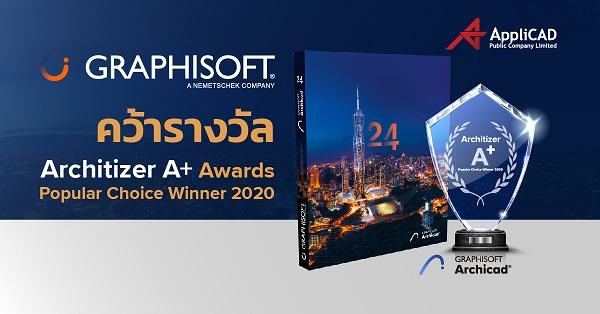 ยืนหนึ่งเรื่อง BIM GRAPHISOFT คว้ารางวัล Architizer A+Awards Popular Choice Winner 2020