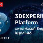 3DEXPERIENCE Platform แพลตฟอร์มที่ Engineer ไม่รู้จักไม่ได้