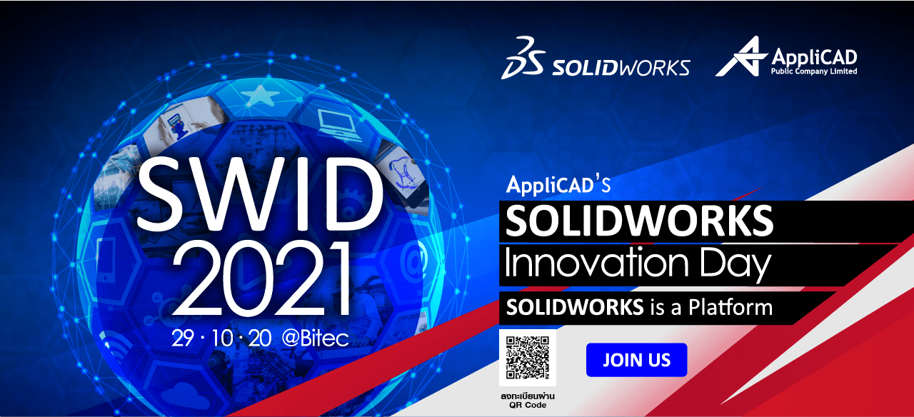 SOLIDWORKS Innovation Day 2021 : SWISD