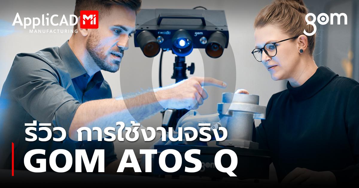 รีวิวการใช้งานจริง ATOS Q จาก GOM เครื่องสแกน 3 มิติ คุณภาพที่เหนือกว่าในราคาที่เข้าถึงได้