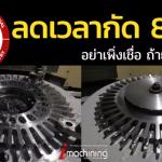 ลดเวลากัด CNC 80% SolidCAM iMachining