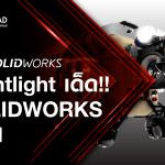 OLIDWORKS 2021 Highlights เวอร์ชั่นใหม่ ล้ำกว่าเดิม!!! โปรแกรมออกแบบที่นักออกแบบด้านอุตสาหกรรมไม่ควรพลาด