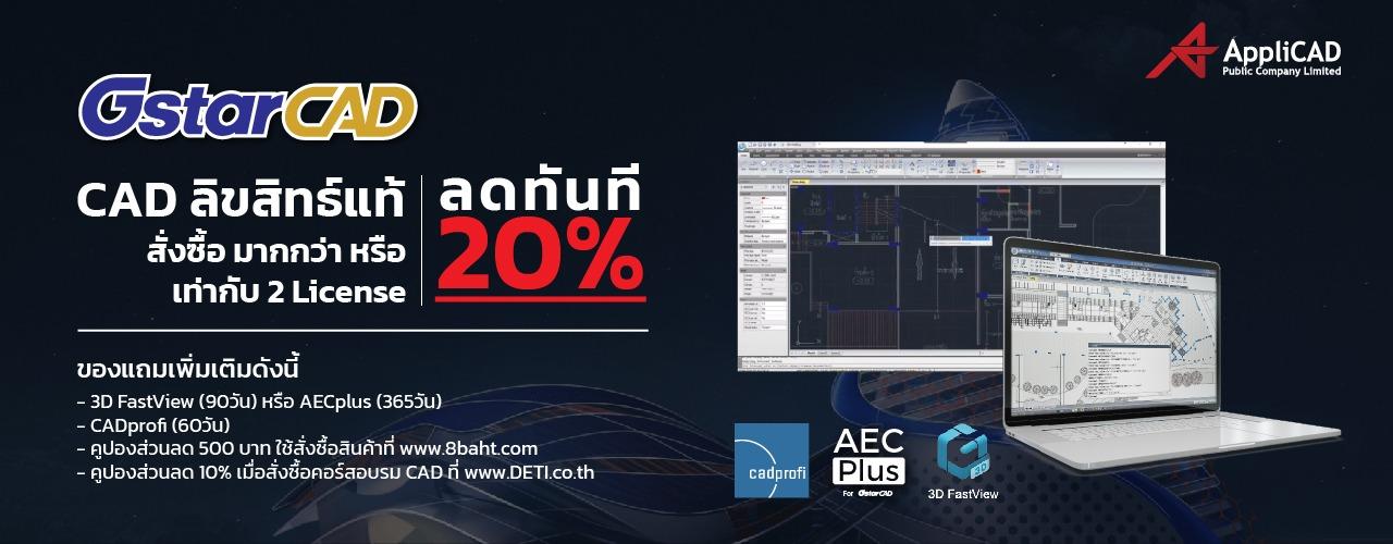 CAD ลิขสิทธิ์แท้ สั่งซื้อมากกว่าหรือเท่ากับ 2 License ลดทันที 20%