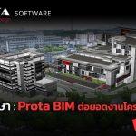 Prota BIM ต่อยอดงานโครงสร้างสู่ความสำเร็จ