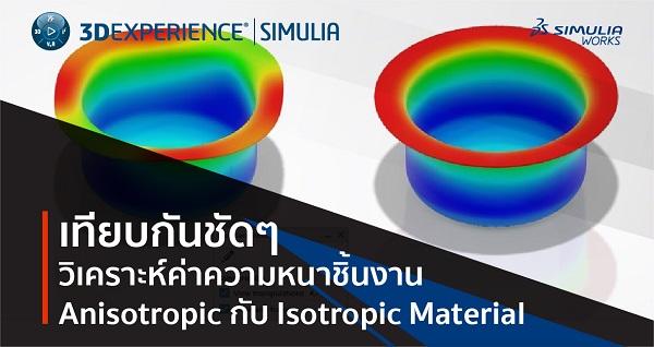 เทียบกันชัดๆ วิเคราะห์ค่าความหนาชิ้นงาน Anisotropic กับ Isotropic Material