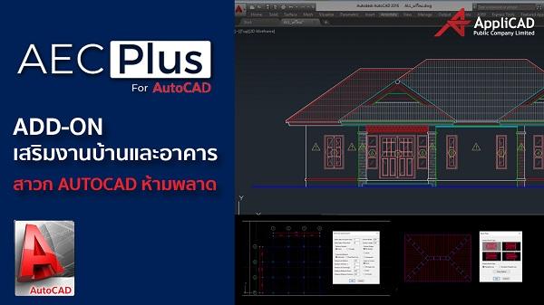 เสริมทัพ AutoCAD2021 ช่วยเขียนแบบบ้านและอาคาร ด้วย Add-on AECPlus